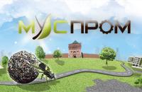 ВЫВОЗ МУСОРА в Н.Новгороде